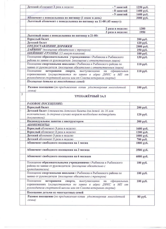 Прейскурант-на-сезон--2019-2020-2