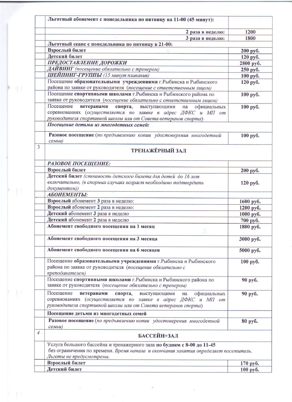прейскурант-№-17-2