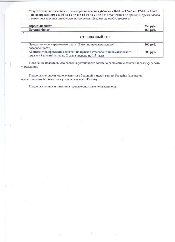прейскурант-№-17-3