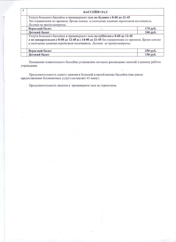 прейскурант-2018-3