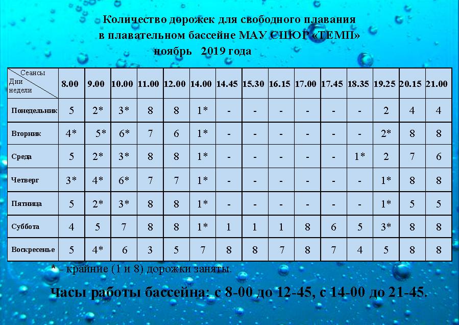 расписание-ноябрь-конвертирован