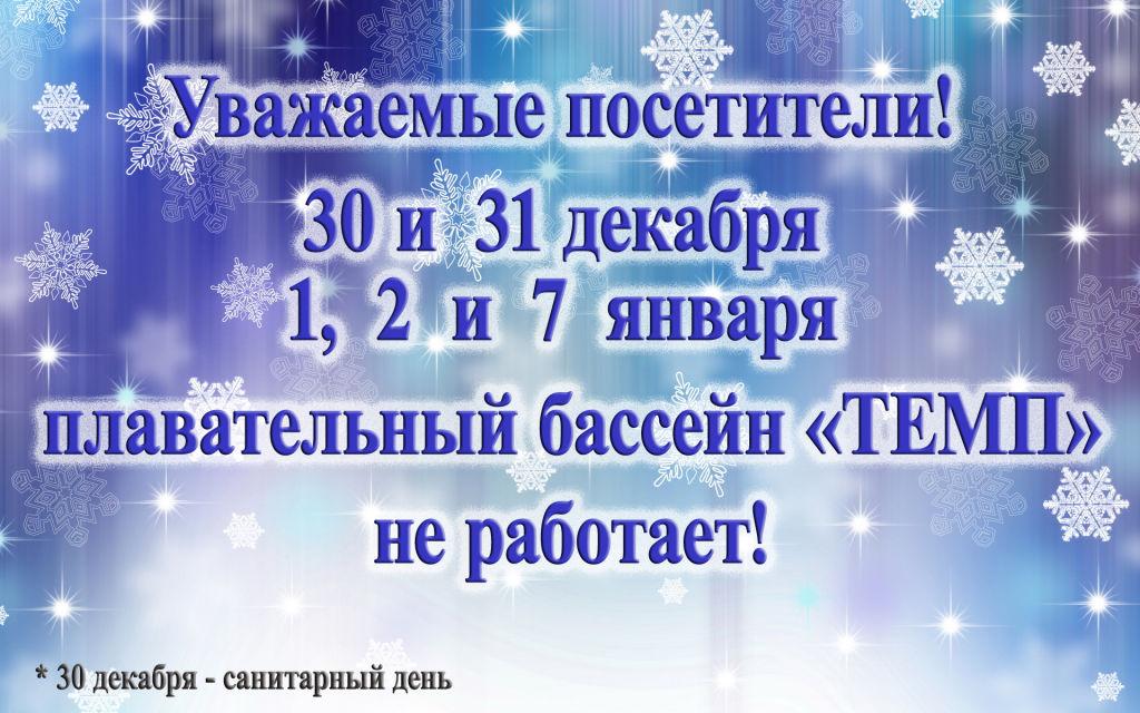 bassejn-ne-rabotaet-3031127-yanvarya