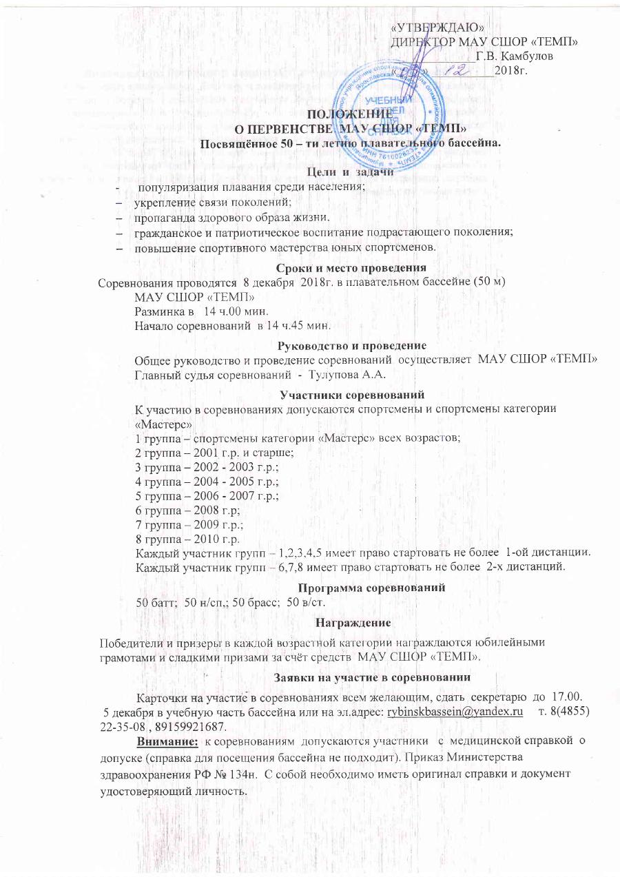 положение-на-08.12.2018г