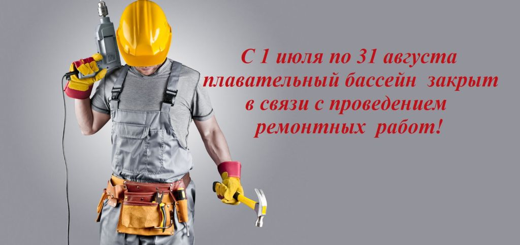 ремонт 2019