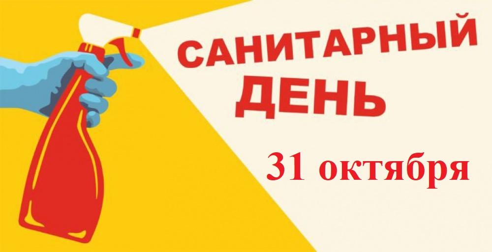 423-26-iyunya-v-muzee-sanitarnyj-den