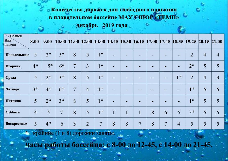 расписание-декабрь