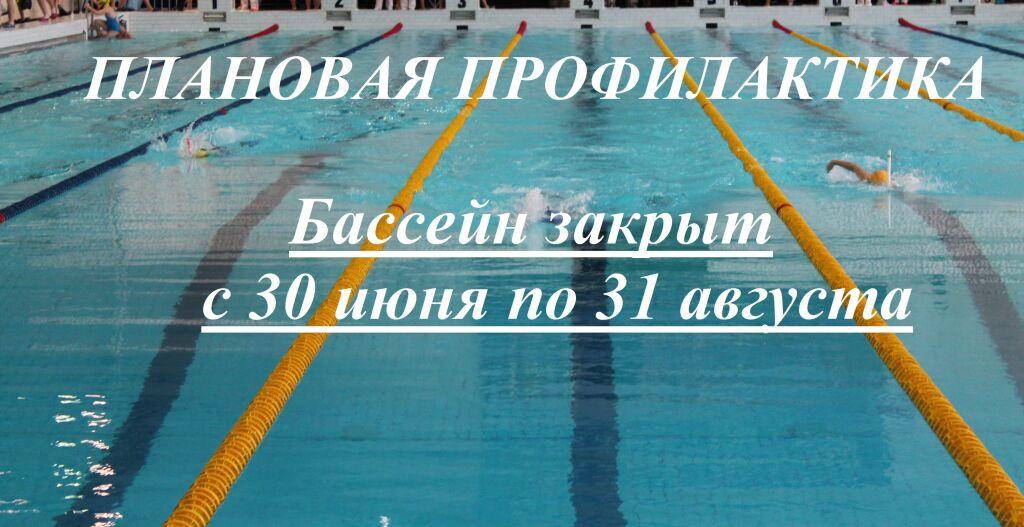 бассейн закрывается